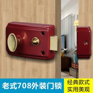 包邮 门锁家用室内木门房门卧室老式 锁具通用型外装 防盗锁单舌708