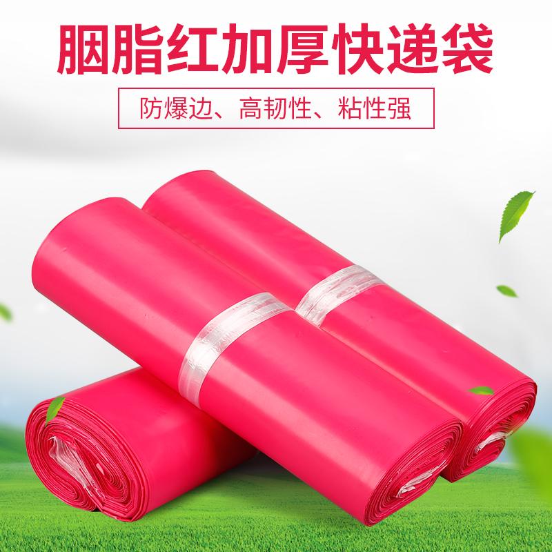 红色加厚快递袋子快递打包袋淘宝物流定制袋快寄包装袋子特价包邮
