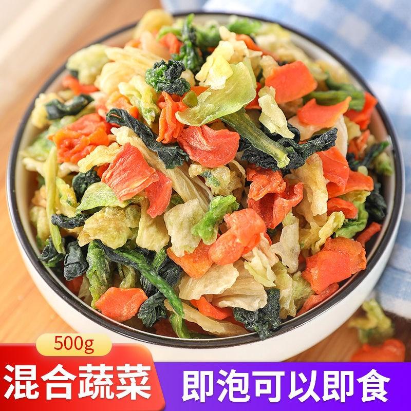 脱水混合蔬菜干一斤泡面伴侣方便面蔬菜包户外煮汤青菜胡萝卜干菜