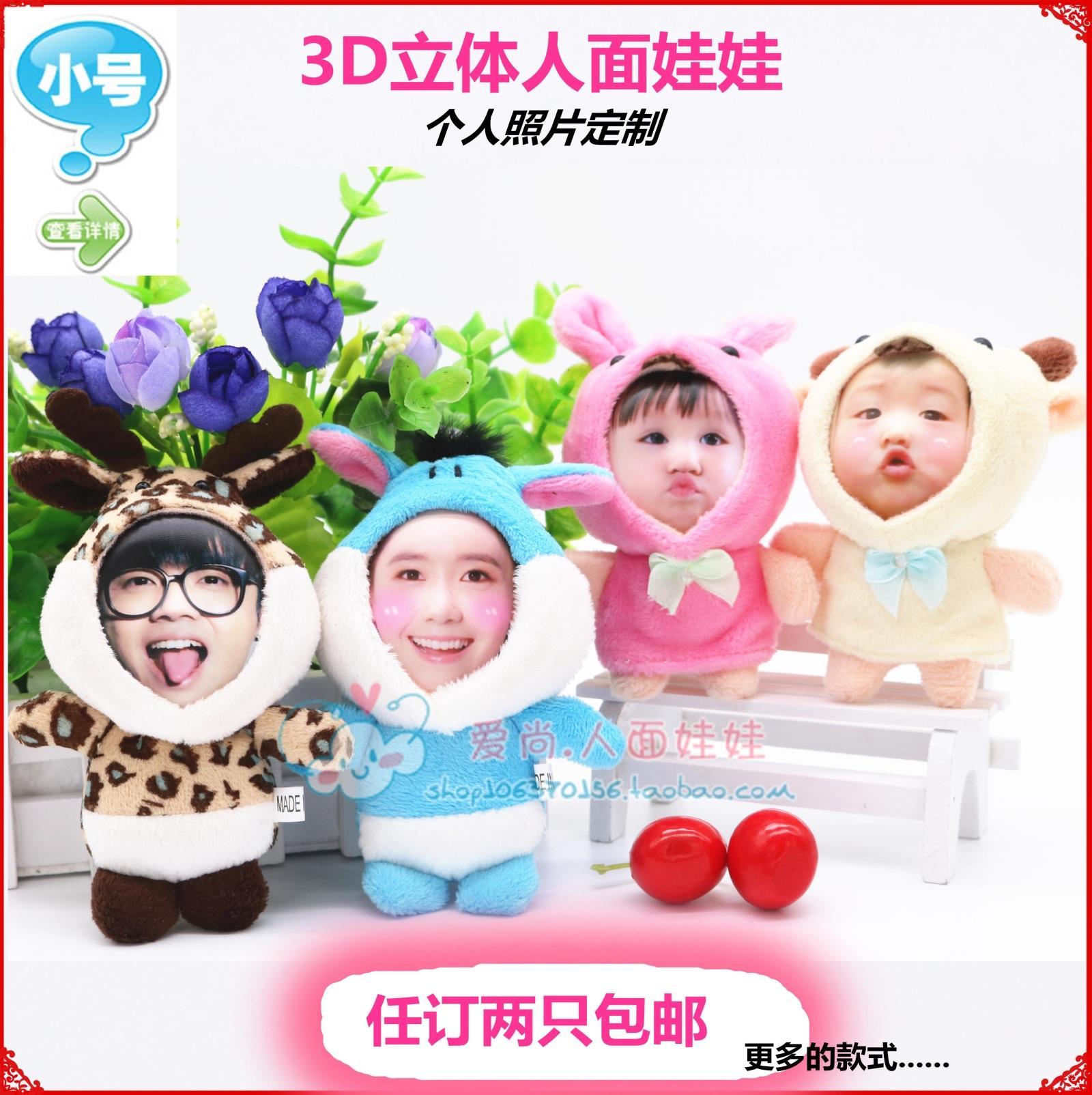 3d трехмерный человек поверхность кукла человек поверхность кукла diy кукла фото сделанный на заказ s брелок кулон полный пакет почта