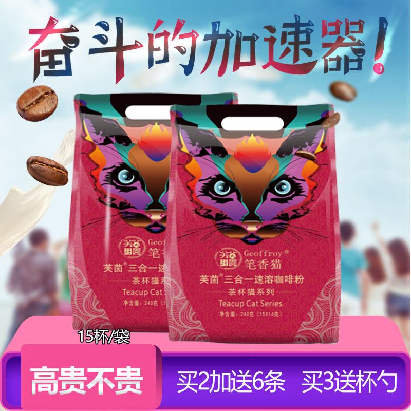【笔香猫】卡布奇诺速溶咖啡16g*15条【原价9.9元】券后8.9元包邮