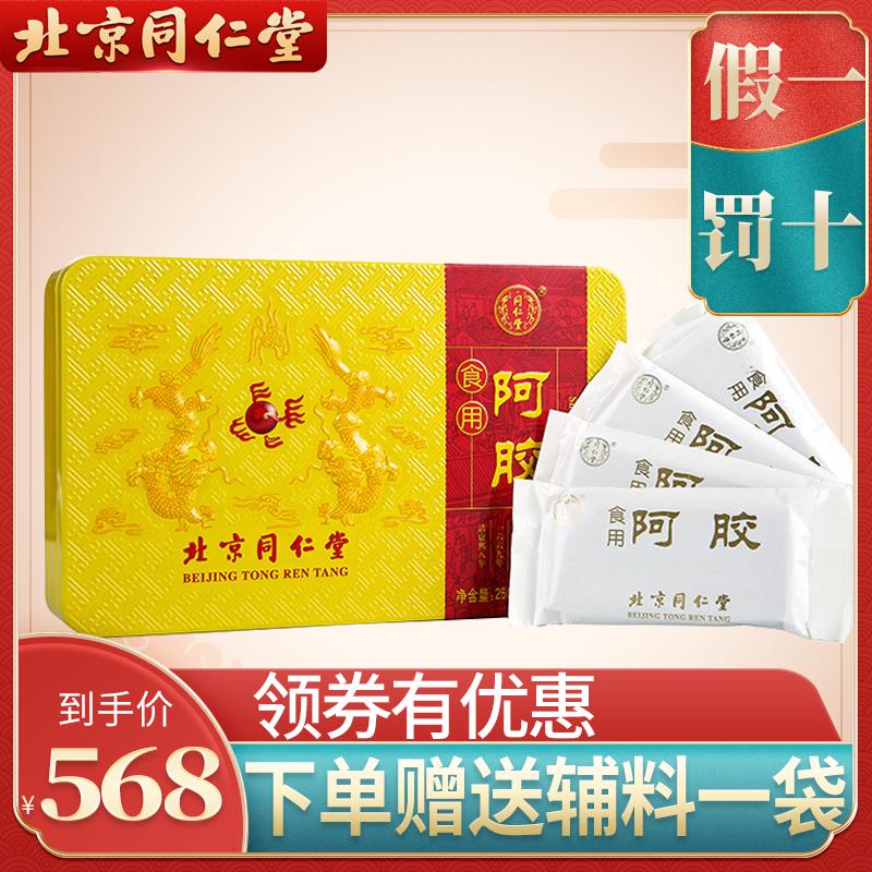 北京同仁堂驴皮阿胶块ejiao250g铁盒正品固元膏阿胶糕正品阿娇