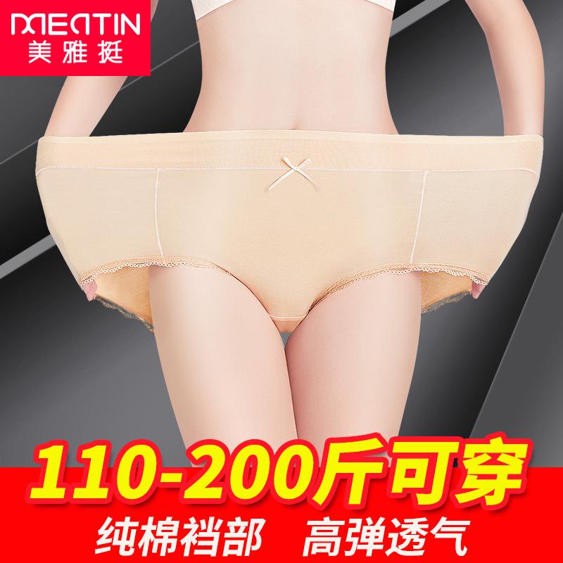 有赠品3条装 美雅挺高腰收腹女士内裤加肥加大码纯棉裆内裤女胖mm200斤