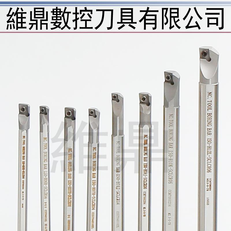 高速钢抗震S型内孔车刀杆H04F~H32T-SCLCR09 3菱形80度CC刀片系列