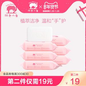 红色小象婴儿洗衣皂儿童香皂尿布bb皂婴幼儿新生宝宝专用肥皂正品