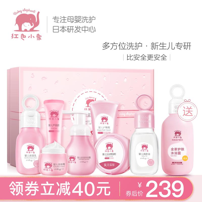 红色小象婴儿洗护套装礼盒新生儿用品宝宝洗浴护肤儿童专用套盒