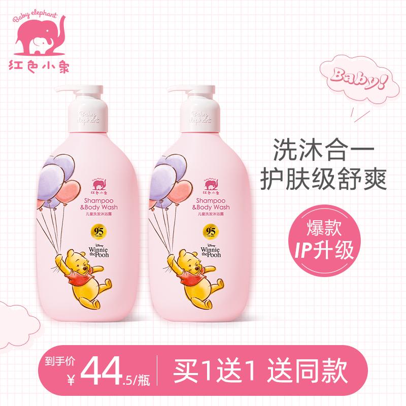 红色小象旗舰店儿童洗发沐浴沐浴乳