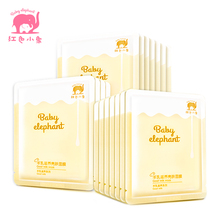 Red Elephant Pregnant Women's Facial Mask Pure Moisturizing and Moisturizing Natural Pregnancy Pregnant Women's Special Lactation Skin Care Products