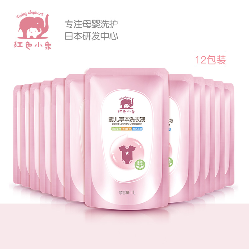 红色小象洗衣液草本1l*12袋装皂液