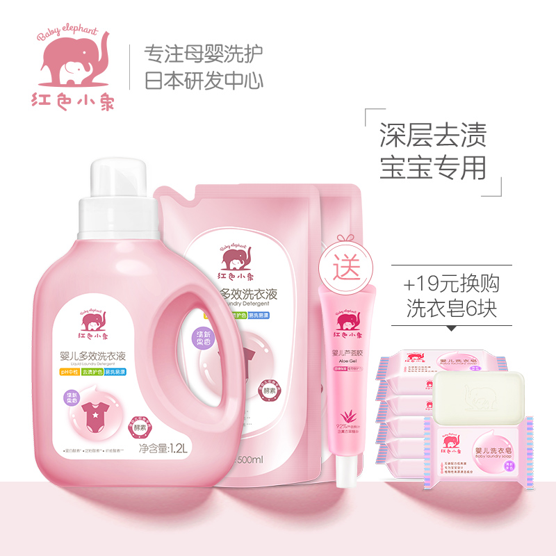 红色小象婴儿洗衣液婴幼儿宝宝专用新生儿童特惠装天然bb皂液正品