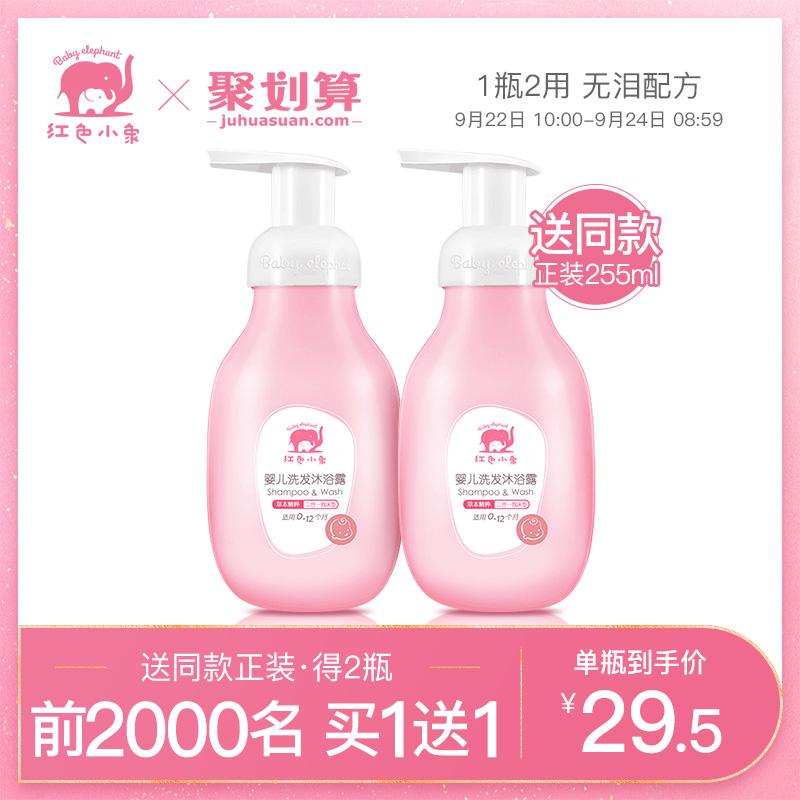 红色小象婴儿洗发沐浴露二合一洗护婴幼儿宝宝天然正品儿童洗发水