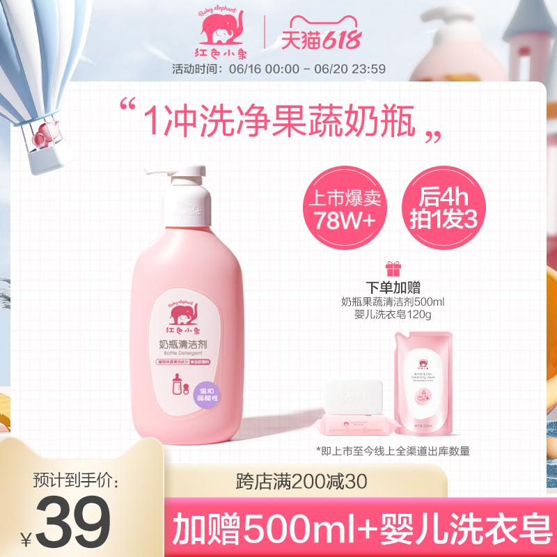 红色小象奶瓶清洗剂专用洗奶瓶清洁剂新生婴儿宝宝果蔬玩具清洁剂淘宝优惠券