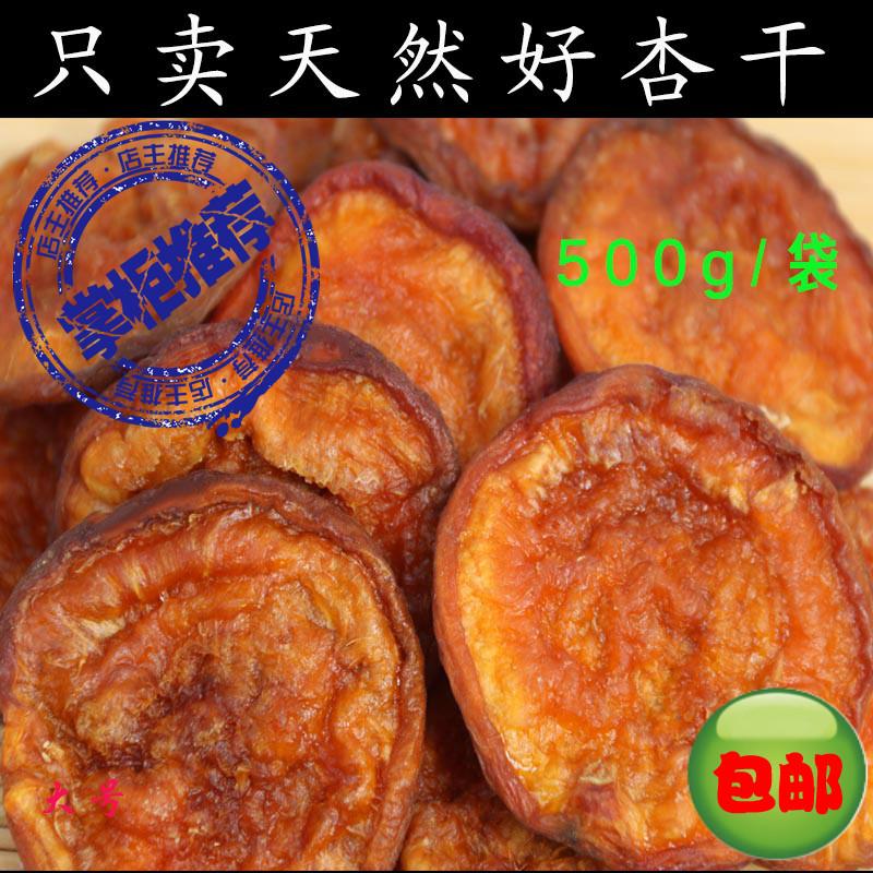 【Каждый день спец. предложение 】Yuxian специализированный дом ручная работа Сушеные абрикосы для отдыха Закуски без core Абрикосовые сладкие и кислые сухофрукты бесплатная доставка по китаю
