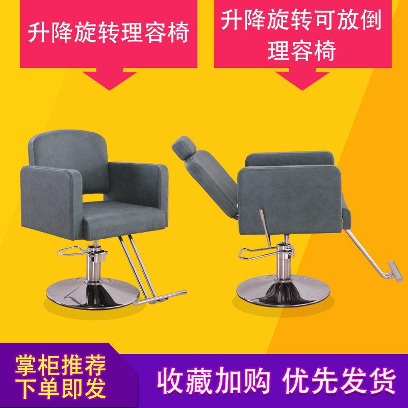 美发店椅子清仓包邮理发店椅子厂家直销理发躺椅刮脸靠背可放倒椅