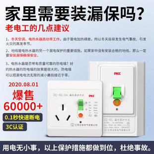 32A空调漏电保护开关空气开关16A热水器插头3P家用86型插座断路器品牌