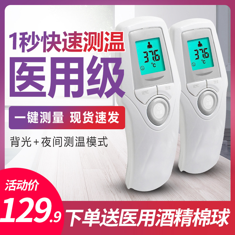 Temperature gun household electronic thermometer infrared forehead thermometer thermometer high precision human forehead temperature gun