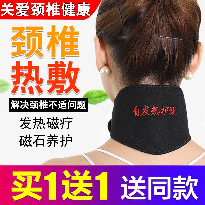 【上班族福利】颈椎自发热护颈小围