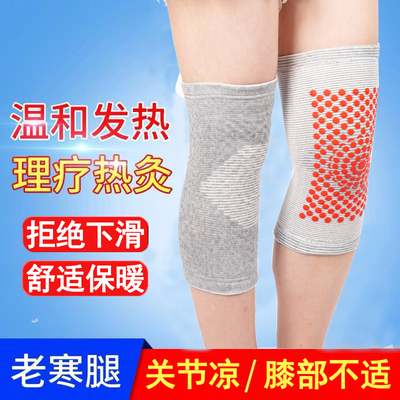 Bamboo charcoal knee pads for cold and warm old cold legs for men and women
