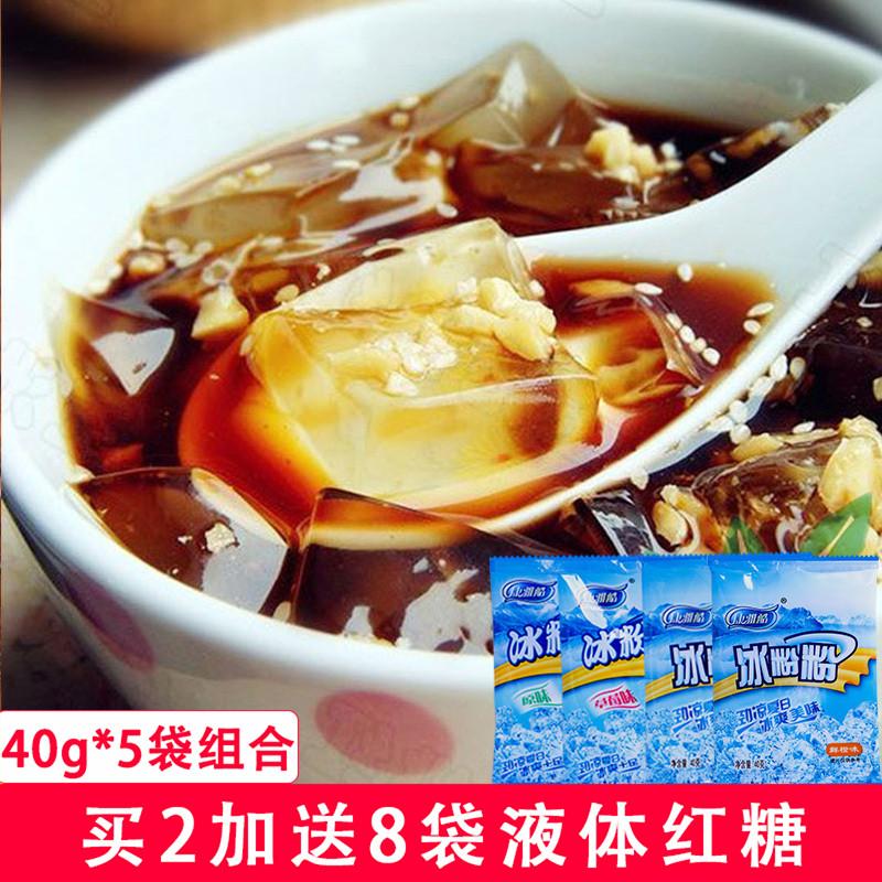 康雅酷冰粉粉配料 包邮四川特产5袋自制手工夏季水果味冰冰粉家用券后9.90元