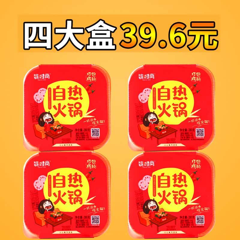 时尚懒人火锅4盒装速食方便素菜筷满39.60元可用1元优惠券