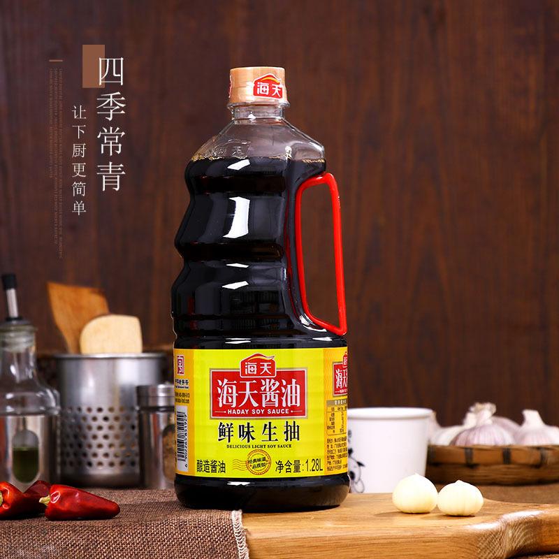 【3月新货】海天鲜味生抽1.28l正宗酿造酱油 家庭常备调味品 蘸料