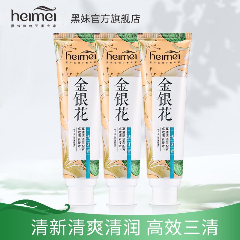 黑妹植物源香系列金银花牙膏清新口气舒缓牙龈120g*3