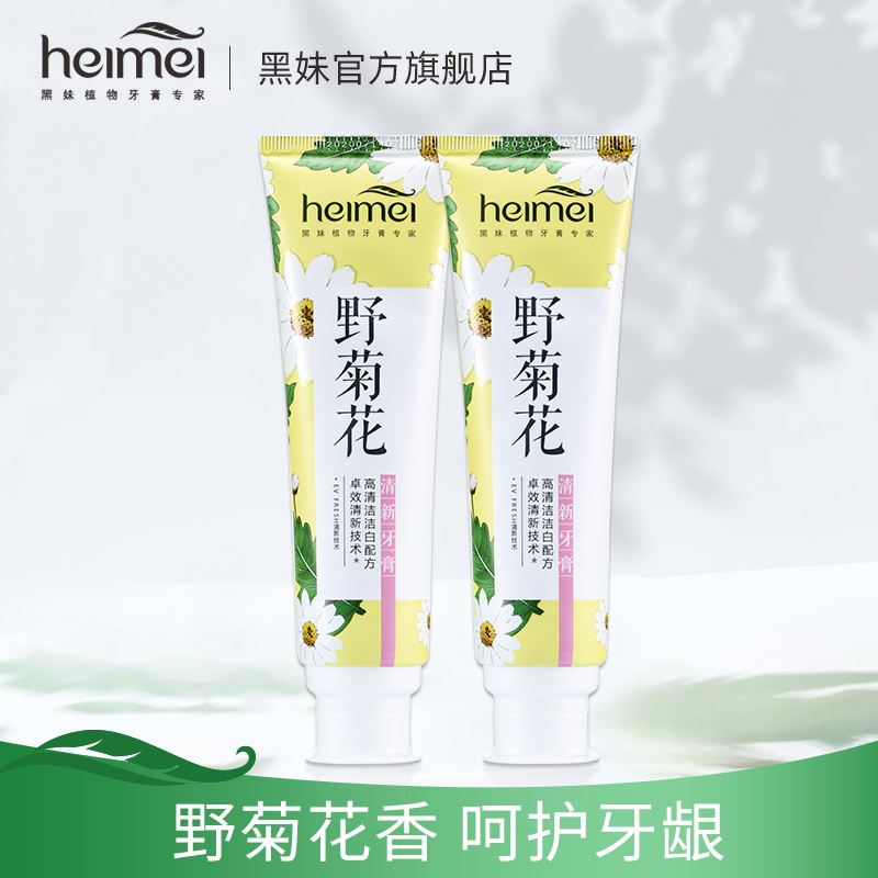 黑妹植物源香系列野菊花牙膏清新口气舒缓牙龈120g*2