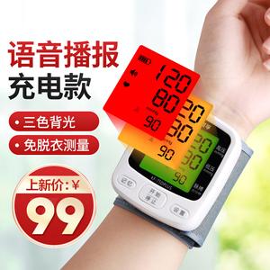 可孚血压测量仪充电精准手腕式高血圧表电子计器可浮医疗仪器皿压