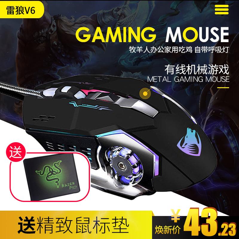 雷狼V6机械游戏有线鼠标牧羊人办公家用吃鸡LOL光电呼吸灯USB鼠标
