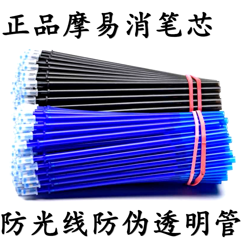 小学生摩磨易擦可擦笔笔芯0.5mm晶蓝黑色魔力擦可擦笔芯批发0.38