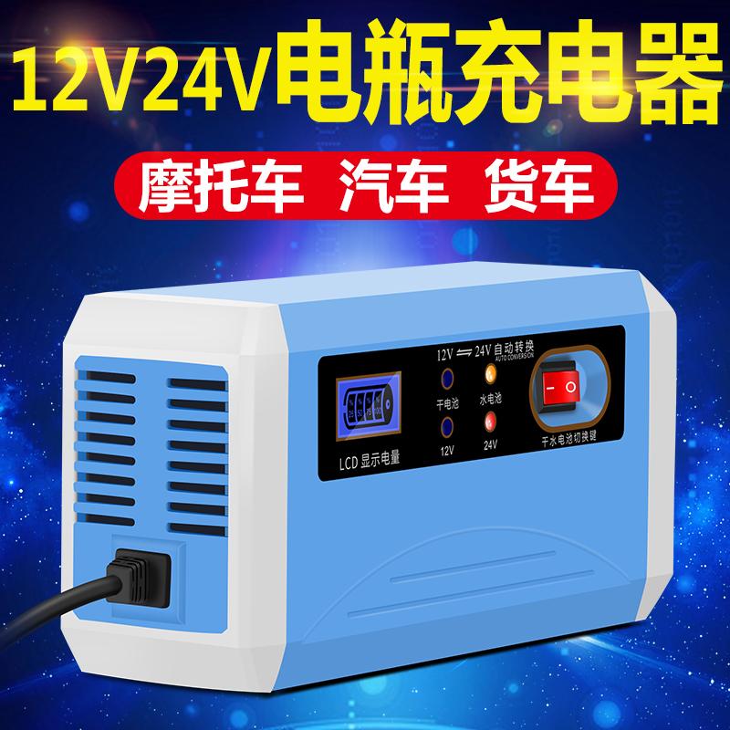 汽车充电器12v24v伏大货车充电机