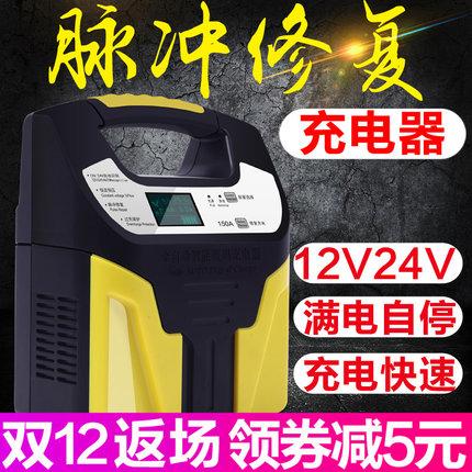 汽车摩托车电瓶充电器12V24V伏全智能自动通用型蓄电池纯铜充电机
