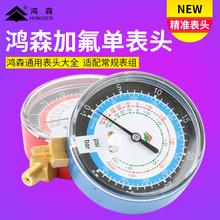 鸿森R134aR410加氟表头Y70 Y80冷媒表 汽车空调压力表头制冷工具