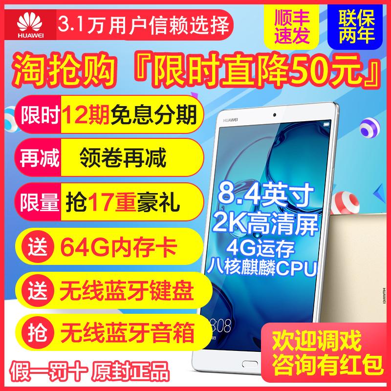 Huawei/ huawei M3 планшетный компьютер WIFI 8.4 дюймовый 4г телефон вызов мобильный телефон 2K высокое качество эндрюс