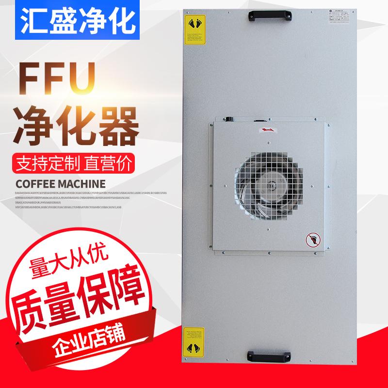 工业ffu空气净化器无尘车间洁净棚单元层流罩高效过滤器pvs软管