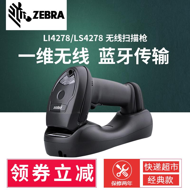 ZEBRA斑马Symbol讯宝Li4278/LS4278一维无线扫描枪超市药店快递把枪巴条码扫码枪二维码收银支付仓库扫描器