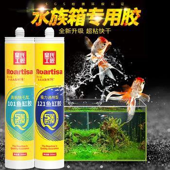 鱼缸胶粘大型玻璃胶强力密封胶水
