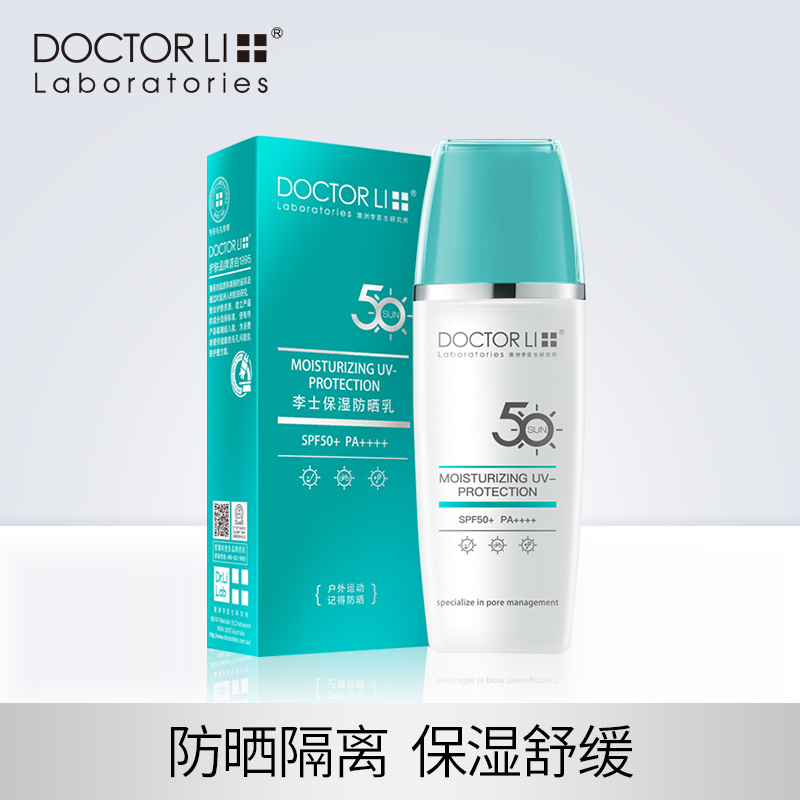 Dr. Lee sunscreen, female 50+, facial isolation, anti ultraviolet, two in one moisturizing lotion, male student party authentic.