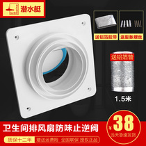 Submarine bathroom wind warm exhaust fan bath bully integrated ceiling stop valve flue kitchen check valve anti-taste valve