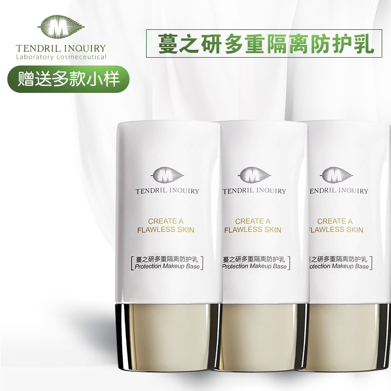 Manzhiyan multiple isolation protection milk 35 times anti ultraviolet, moisturizing, radiation proof, refreshing and non greasy 50ml