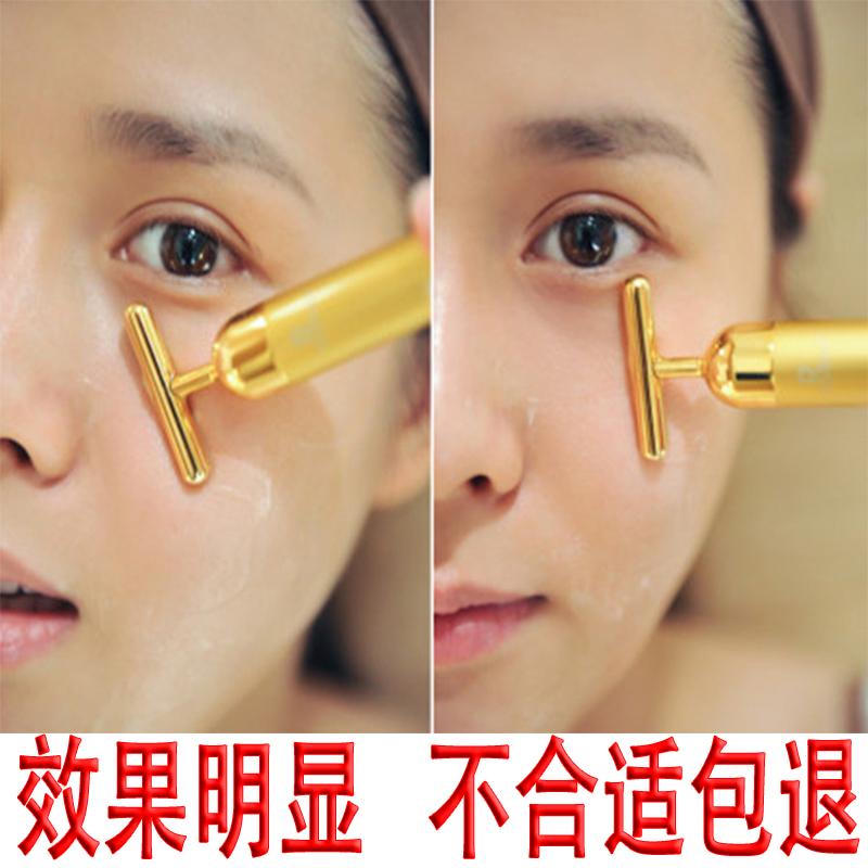 日本瘦脸神器24k黄金眼部美容仪