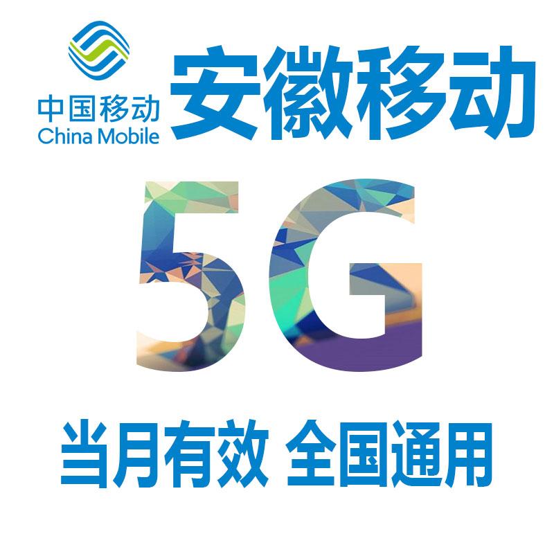 安徽移动手机流量充值5GB当月有效3G4G全国通用流量