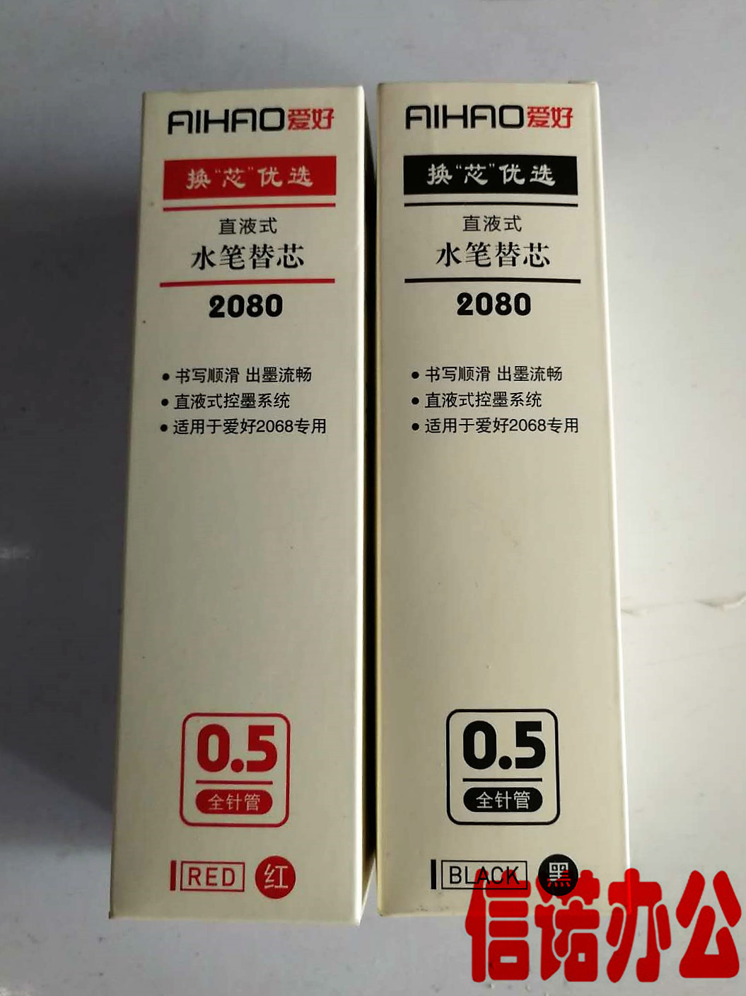 爱好 换芯优选2080 替芯直液式 2068专用水笔芯 0.5办公 全针管