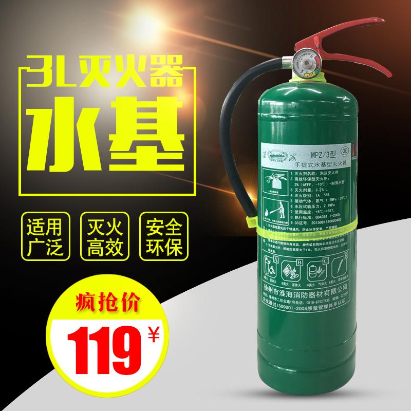 淮海3L家用绿色灭火器车载仓库用水基型灭火器国标消防器材包邮