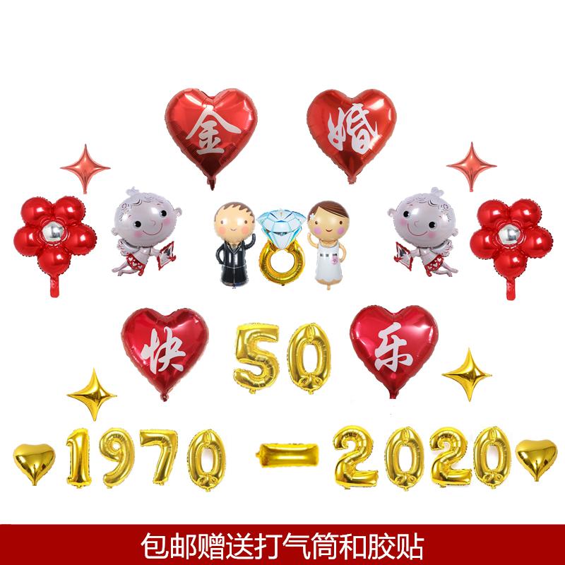 创意包邮浪漫父母结婚50五十周年纪念日金婚气球布置酒店场景装饰