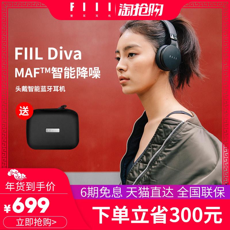 【分期免息】FIIL/斐耳耳机 Diva 头戴式蓝牙无线主动降噪耳麦 手机电脑带话筒魔音苹果安卓通用汪峰音乐耳机