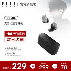 【新品开售】FIIL T1 Lite真无线运动蓝牙耳机入耳式安卓华为通用防水降噪运动跑步适用iPhone12fiil汪峰耳机