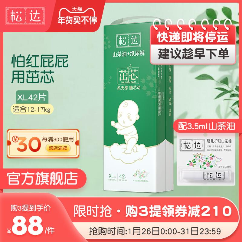 松达山茶油茁芯纸尿裤XL42片超薄透气男女通用婴儿尿不湿宝宝尿片