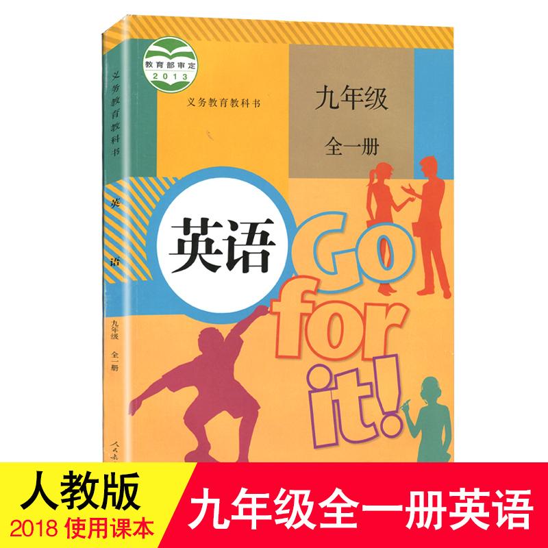 初中9九年级上下册英语书2018新版正版现货课本人教版九年级全一册英语书上册人民教育出版社初三3英语九年级下册英语九年级全一册