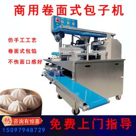 全自动仿手工卷面式包子机多功能包子机商用小型包子机早餐馒头机